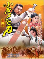 [台] 小李飛刀 (Legend of Dagger Lee) (1999)
