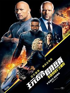 [美] 玩命關頭:特別行動 (Fast & Furious presents: Hobbs & Shaw) (2019) (藍光正式版)