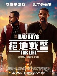 [美] 絕地戰警 (FOR LIFE Bad Boys for Life) (2020)