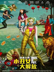 [美] 猛禽小隊:小丑女大解放 (Birds of Prey: And the Fantabulous Emancipation of One Harley Quinn) (2020)