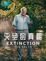 [美] 滅絕的真相 (Extinction:The Facts) (2020)