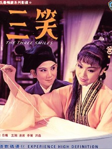 [中] 三笑 (The Three Smiles) (1969)