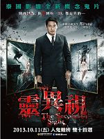 [泰] 靈異視3D版 (9 The second sight) (2013) (3D+2D)