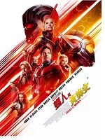 [美] 蟻人與黃蜂女 (Ant-Man and the Wasp) (2D+3D) (2018)