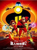 [美] 超人特攻隊2 (The Incredibles 2) (2D+3D)  (2018)